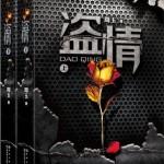 Stolen Love 盗情 by 周玉 Zhou Yu (HE)