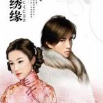 Jin Xiu's Fate (Cruel Romance) 锦绣缘 - 念一 (HE)