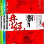 Love in Another Life /  Reborn: My Gentle Tyrant 再生缘:我的温柔暴君 by 墨舞碧歌 Mo Wu Bi Ge (HE)