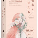 When He Comes, Close Your Eyes (Love Me If You Dare) 他来了, 请闭眼 by Ding Mo (HE)