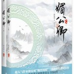 Mei Gongqing/ The Bewitching Courtier 媚公卿 by 林家成 Lin Jia Cheng (HE)