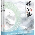 Mei Gong Qing/ The Bewitching Courtier 媚公卿 by 林家成 Lin Jia Cheng (HE)