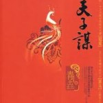 The Emperor's Strategy (The Tale of Su Ji's Coffin Shop) 天子谋 (苏记棺材谱) by 青垚 Qing Yao (HE)