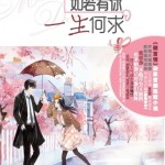 If I Have You, What More Could I Ask For In This Life? 如若有你一生何求 (医生,一生何求) - 锦竹 Jin Zhu (HE)