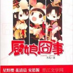 Adventures of the Female Chef  厨娘囧事 - 苏素 Su Su (HE)