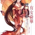 My Girl, Shun Hua 有女舜华 by 于晴 Yu Qing (HE)