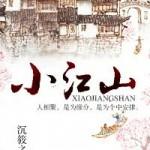 Little Kingdom 小江山 - 沉筱之 Chen Xiao Zhi (HE)