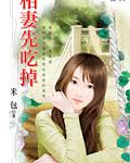 To Get A Wife, Eat Her First 相妻先吃掉 by 米包 Mi Bao (HE)