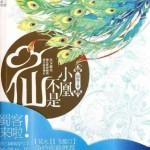 Little Phoenix is Not an Immortal 小凤不是仙 by 蜀客 (HE)