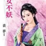 The Demoness is not Evil 妖女不妖 - 裘梦 Xi Meng (HE)