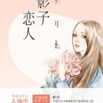 Shadow Lover (影子恋人 / 常欢) by 人海中 Ren Hai Zhong (HE)