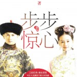 Step by Startling Step (Scarlet Heart/ Time to Love) 步步惊心 by Tong Hua (BE)