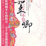 Faithful to Buddha, Faithful to You 不负如来不负卿 by 小春 Xiao Chun (HE)