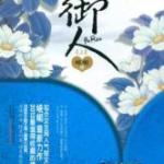 Yu Ren 御人 by 峨嵋 (HE)