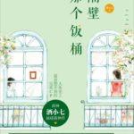 The Rice Pot Next Door / The Foodie Next Door (Oh My Foodie) 隔壁那个饭桶 by Jiu Xiao Qi (HE)