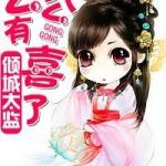 The Eunuch is Pregnant 倾城太监: 公公有喜了by 醉梦轻狂 Zu Meng Qing Kuang (HE)