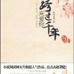 Across A Millennium to Love You 跨过千年来爱你 by 秋夜雨寒 Qiu Ye Yu Han (HE)