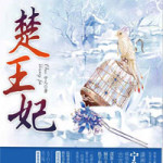 Princess Consort Chu / Chu Wang Fei 楚王妃 by 宁儿 Ning Er (HE)
