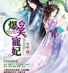Hilarious Pampered Consort: Lord I Will Wait for Your Divorce (The Eternal Love) 爆笑宠妃: 爷我等你休妻 by 梵缺 Fan Que