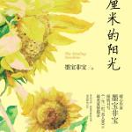 The Healing Sunshine 一厘米的阳光 by Mo Bao Fei Bao (HE)