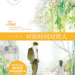 Time (Love Is Always Online) 对的时间对的人 by Gu Xi Jue (HE)