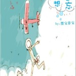 Still Not Wanting to Forget 念念不想忘 by Mo Bao Fei Bao (HE)