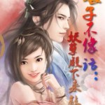 Wife Is Outrageous: Evil Highness Comes Knocking 娘子不像话:妖孽殿下来敲门 by 穆丹枫 Mu Dan Feng