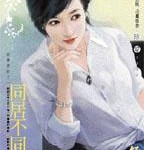 Sharing the Same House but Not the Same Bed 同居不同床 - 舒格 Sugar (HE)