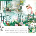 Don't Be So Proud (Proud of Love) 别那么骄傲 by 随侯珠 Sui Hou Zhu (HE)