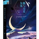 Star-Drift/ Moon/ He and Moon Are Neighbours 他与月光为邻 by Ding Mo (HE)