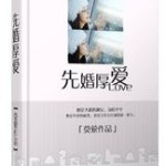 First Marriage Then Love 先婚厚爱 by 莫萦 Mo Ying (HE)