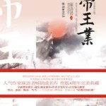 Emperor's Conquest  (Monarch Industry) 帝王业 by 寐语者 Mei Yu Zhe (OE)
