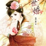 Generational Marriage 世婚 by 意千重 Yi Qian Zhong (HE)