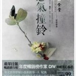 The Voice of Death (Wind Chime) 怨气撞铃 by 尾鱼 Wei Yu (HE)