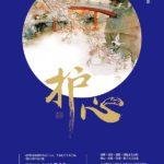 Heart Protection 护心 by Jiu Lu Fei Xiang (HE)