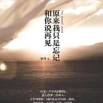 The Farewell Untold 原来我只是忘记和你说再见 by 渥丹 Wo Dan (HE)