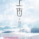 Ancient God (Ancient Love Poetry) 上古 (千古玦尘) by 星零 Xing Ling (HE)