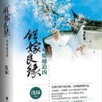 A Mistaken Marriage Match 5 – Pursuit of Murderer in Liao Yue 错嫁良缘 - 燎越追凶 by Qian Lu (HE)