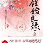 A Mistaken Marriage Match 3 – Mysteries in the Imperial Harem 错嫁良缘 - 后宫疑云 by Qian Lu (HE)