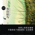Fifteen Years of Waiting for A Migratory Bird 十五年等待候鸟 by 盈风 Ying Feng (BE)