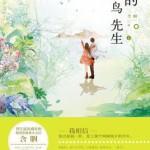 My Mister Ostrich 我的鸵鸟先生 by 含胭 Han Yan (HE)