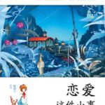 Small Little Thing Called Love/ Marriage Concerto 恋爱这件小事/结婚协奏曲 by Ban Li Zi (HE)