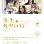 Rebirth of The Celebrity Superstar (Revive) 重生之名流巨星 by 青罗扇子 Qing Luo Shan Zi