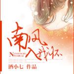Nan Feng, Come into my Embrace 南风入我怀 by 酒小七 Jiu Xiao Qi (HE)