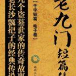 Old Nine Gates (The Mystic Nine) 老九门 -  南派三叔 (Kennedy Xu Lei)