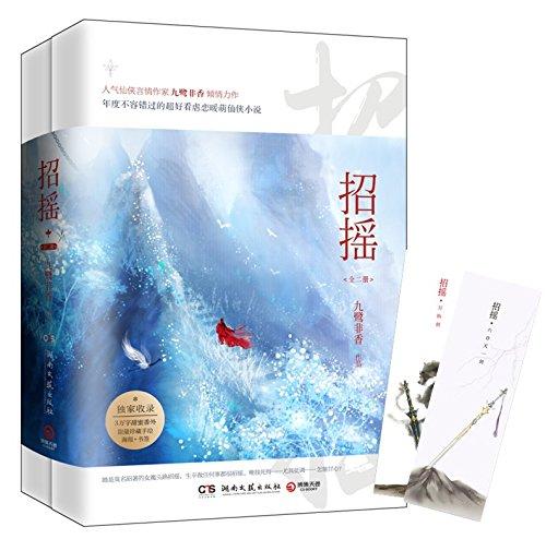 Ostentatious Zhao Yao (The Legends) 招摇 by Jiu Lu Fei Xiang