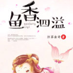 The Overflowing Fragrance of the Fish 鱼香四溢 - 抹茶曲奇 Mocha Qu Qi (HE)