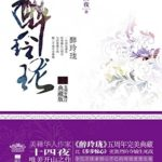 Drunken Exquisiteness (Lost Love in Times) 醉玲珑 by 十四夜 Shi Si Ye (HE)