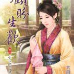 Seeking Happiness (Gu Pan Sheng Huan) 顾盼生欢 by 禾早 He Zao (HE)