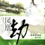 Phoenix Trial (Feng Huang Jie) 凤凰劫 - 花半里 Hua Ban Li (BE)
